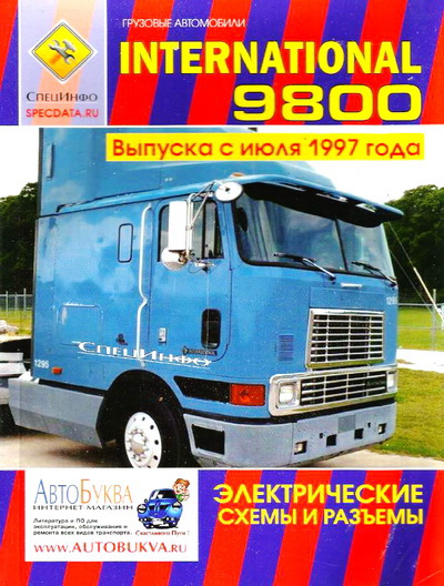 INTERNATIONAL серия 9800 с 1997 Электросхемы