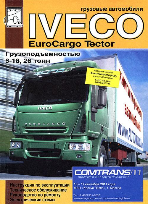 IVECO EUROCARGO TECTOR Пособие по ремонту и техобслуживанию