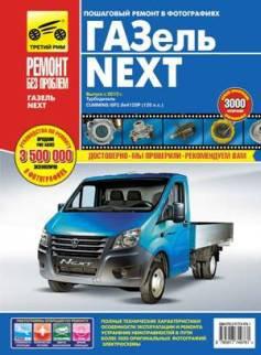 Книга ГАЗель NEXT (Газель Некст) с 2013 турбодизель Цветное руководство по ремонту и эксплуатации