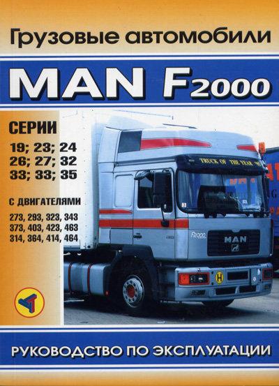 MAN F2000 Руководство по эксплуатации