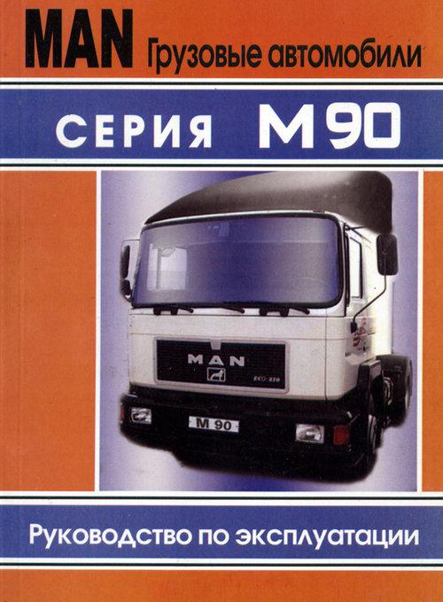 MAN М90 Руководство по эксплуатации