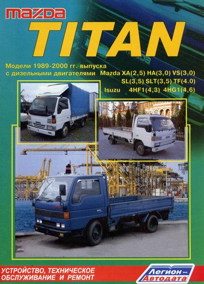 MAZDA TITAN 1989-2000 дизель Книга по ремонту и эксплуатации