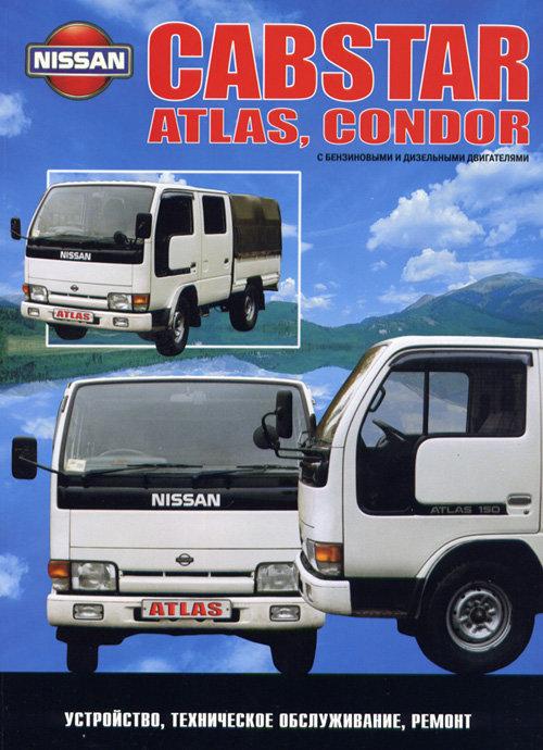 NISSAN CABSTAR, ATLAS, CONDOR 1984-1996 бензин / дизель Книга по ремонту и эксплуатации