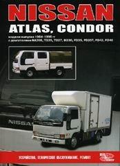 NISSAN ATLAS, CONDOR 1984-1996 бензин / дизель Книга по ремонту и эксплуатации