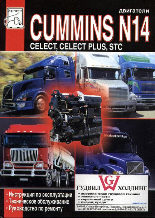 Двигатели CUMMINS N14