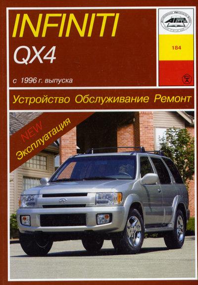 INFINITI QX4 с 1996 бензин Пособие по ремонту и эксплуатации