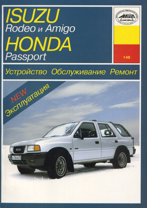 ISUZU RODEO / AMIGO, HONDA PASSPORT 1989-1997 бензин Пособие по ремонту и эксплуатации