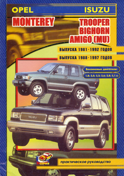 ISUZU TROOPER / OPEL MONTEREY 1981-1997 бензин Пособие по ремонту и эксплуатации