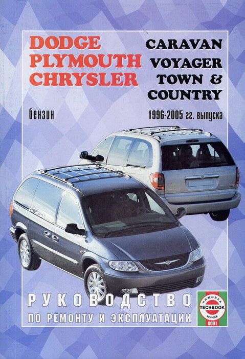 DODGE СARAVAN, PLYMOUTH VOYAGER, CHRYSLER TOWN / COUNTRY 1996-2005 бензин / дизель