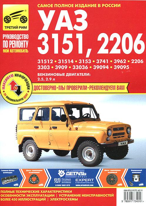 УАЗ 3741, 31512, 31514... 2206 Руководство по ремонту