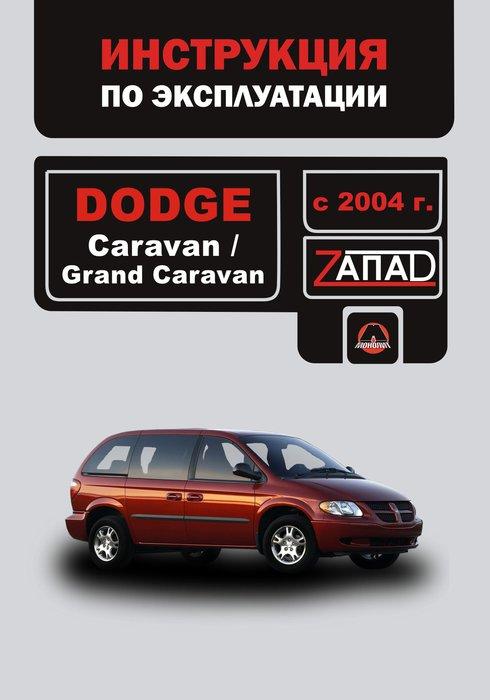 DODGE CARAVAN / GRAND CARAVAN с 2004 Руководство по эксплуатации и техническому обслуживанию