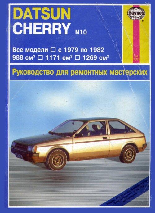 DATSUN CHERRY 1979-1982 бензин Пособие по ремонту и эксплуатации
