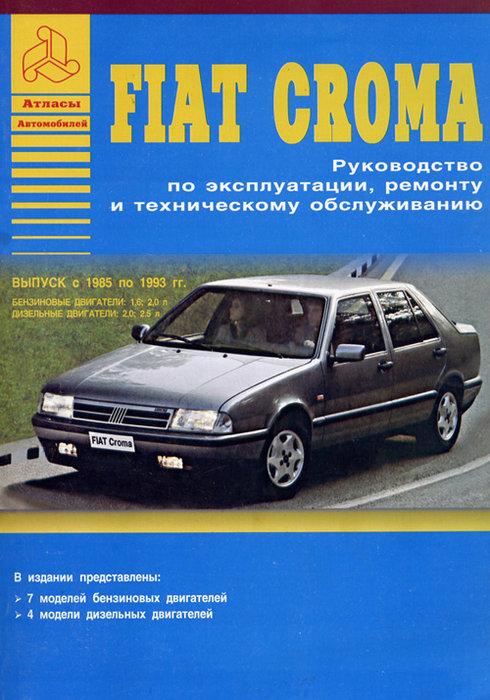 FIAT CROMA 1985-1993 бензин / дизель Пособие по ремонту и эксплуатации
