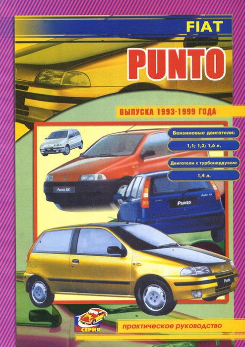 FIAT PUNTO 1993-1999 бензин / дизель Инструкция по ремонту и эксплуатации
