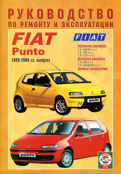 FIAT PUNTO 1999-2006 бензин / дизель Пособие по ремонту и эксплуатации