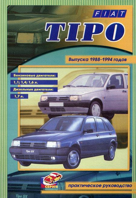 FIAT TIPO 1988-1994 бензин / дизель Пособие по ремонту и эксплуатации