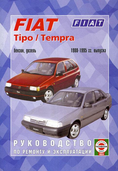 FIAT TIPO / TEMPRA 1988-1995 бензин / дизель Книга по ремонту и эксплуатации