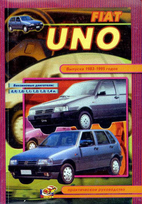 FIAT UNO 1983-1995 бензин Пособие по ремонту и эксплуатации