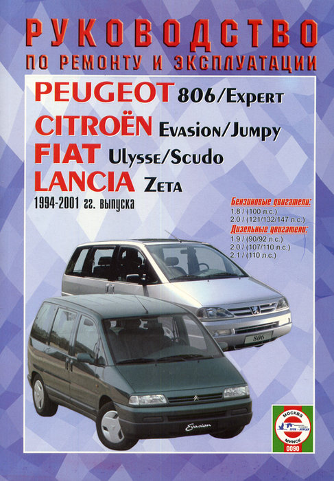 Книга FIAT SCUDO / ULYSSE, CITROEN JUMPY / EVASION, PEUGEOT 806 / EXPERT, LANCIA ZETA (Фиат Скудо) 1994-2001 бензин / дизель Руководство по ремонту