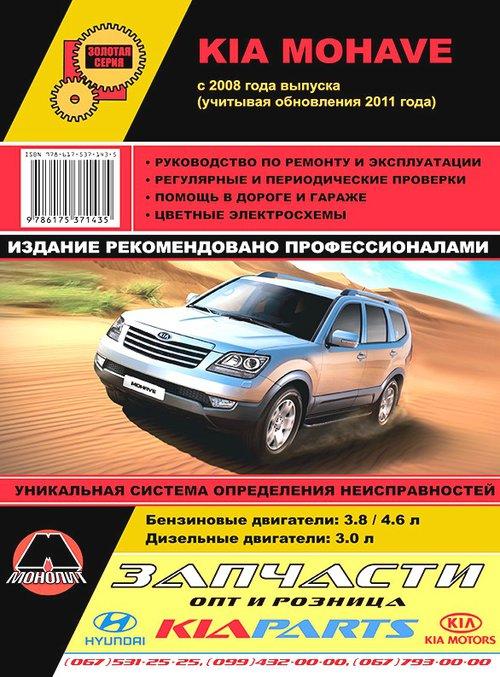 KIA MOHAVE c 2008 и 2011 бензин / дизель Книга по ремонту и эксплуатации