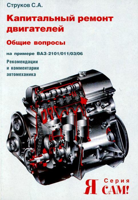 Двигатели ВАЗ 2101-2106 Капитальный ремонт