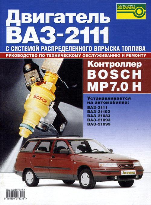 Двигатель ВАЗ-2111(Bosch MP 7.0 H)