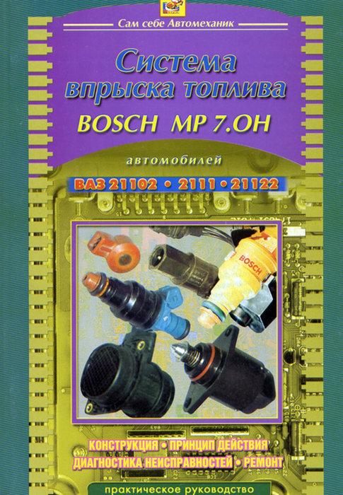 Система впрыска топлива BOSCH MP 7.0H ВАЗ 2110, 2111, 21122