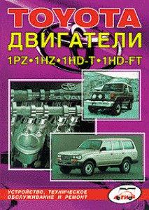 Двигатели Toyota 1PZ, 1HZ, 1HD-T, 1HD-FT дизель Ремонт и обслуживание