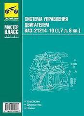 Система управления двигателем ВАЗ-21214-10 (1,7 л, 8 кл.). Руководство по диагностике и ремонту