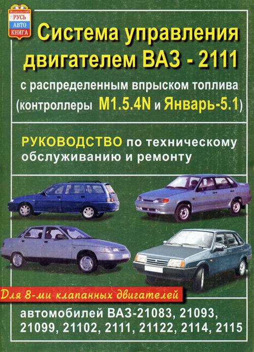 Система управления двигателем ВАЗ-2111 (1,5 л., 8 кл.), контроллеры M1.5 4N и Январь 5.1