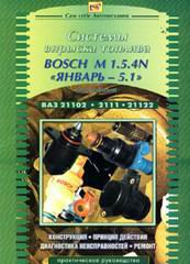 Системы впрыска топлива BOSCH M 1.5.4 N и Январь-5.1 ВАЗ 21102, 2111, 21122