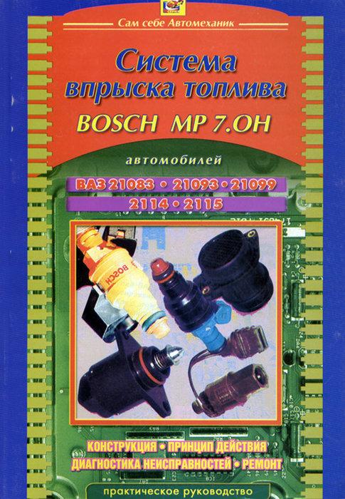 Система впрыска топлива BOSCH MP 7.0H ВАЗ 21083, 21093, 21099, 2114, 2115