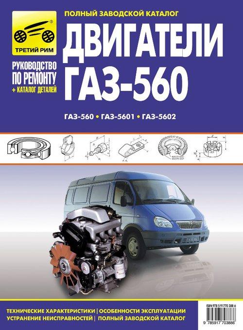 Двигатели ГАЗ-560, ГАЗ-5601, ГАЗ-5602 Руководство по ремонту + Каталог запчастей