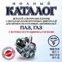 Карбюраторные двигатели ГАЗ, ПАЗ. Каталог деталей CD