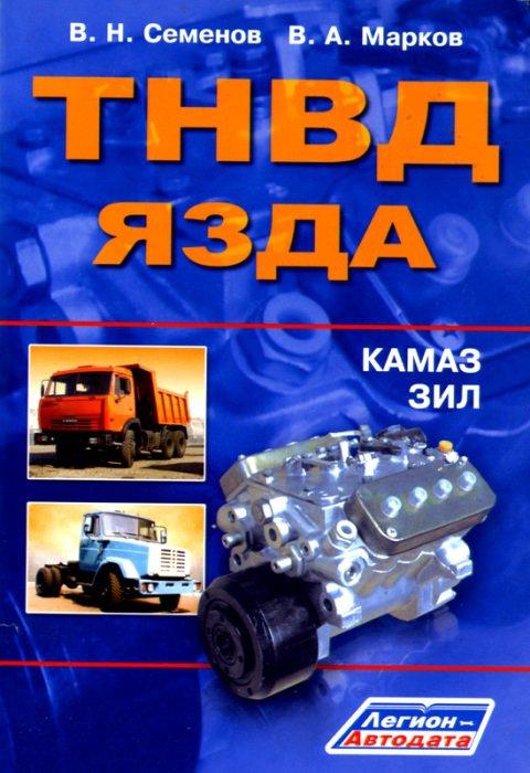 ТНВД серии 33 (ЯЗДА) Руководство по ремонту