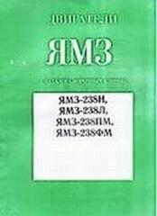 Двигатели ЯМЗ-238Н, 238Л, 238ПМ, 238ФМ  Каталог деталей