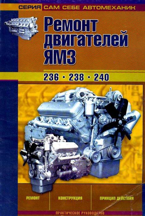 Двигатели ЯМЗ 236, 238, 240 Руководство по ремонту
