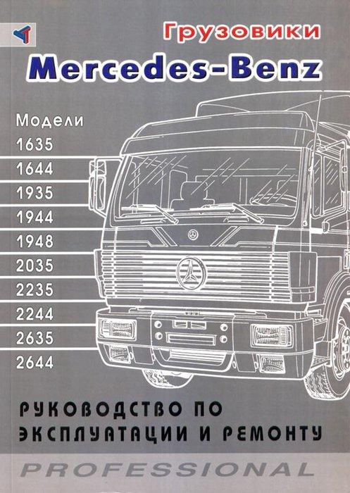 MERCEDES 1635-2644 c 1999 бензин