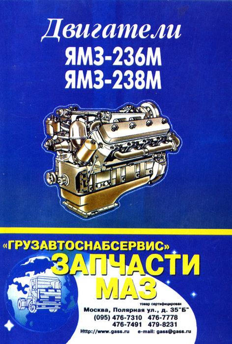Двигатели ЯМЗ-236М, 238М Инструкция по эксплуатации