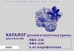 Двигатели ЯМЗ-236М, 238ФМ Каталог деталей