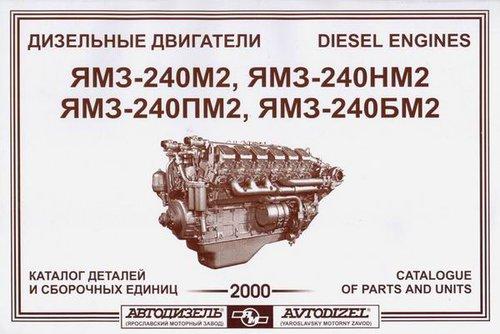 Двигатели ЯМЗ-240М2 / 240ПМ2 / 240НМ2 Каталог деталей