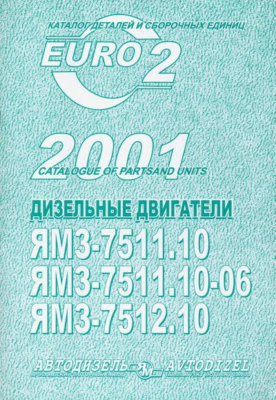 Двигатели ЯМЗ-7511.10, -7512.10, -7511,10-06 Каталог деталей