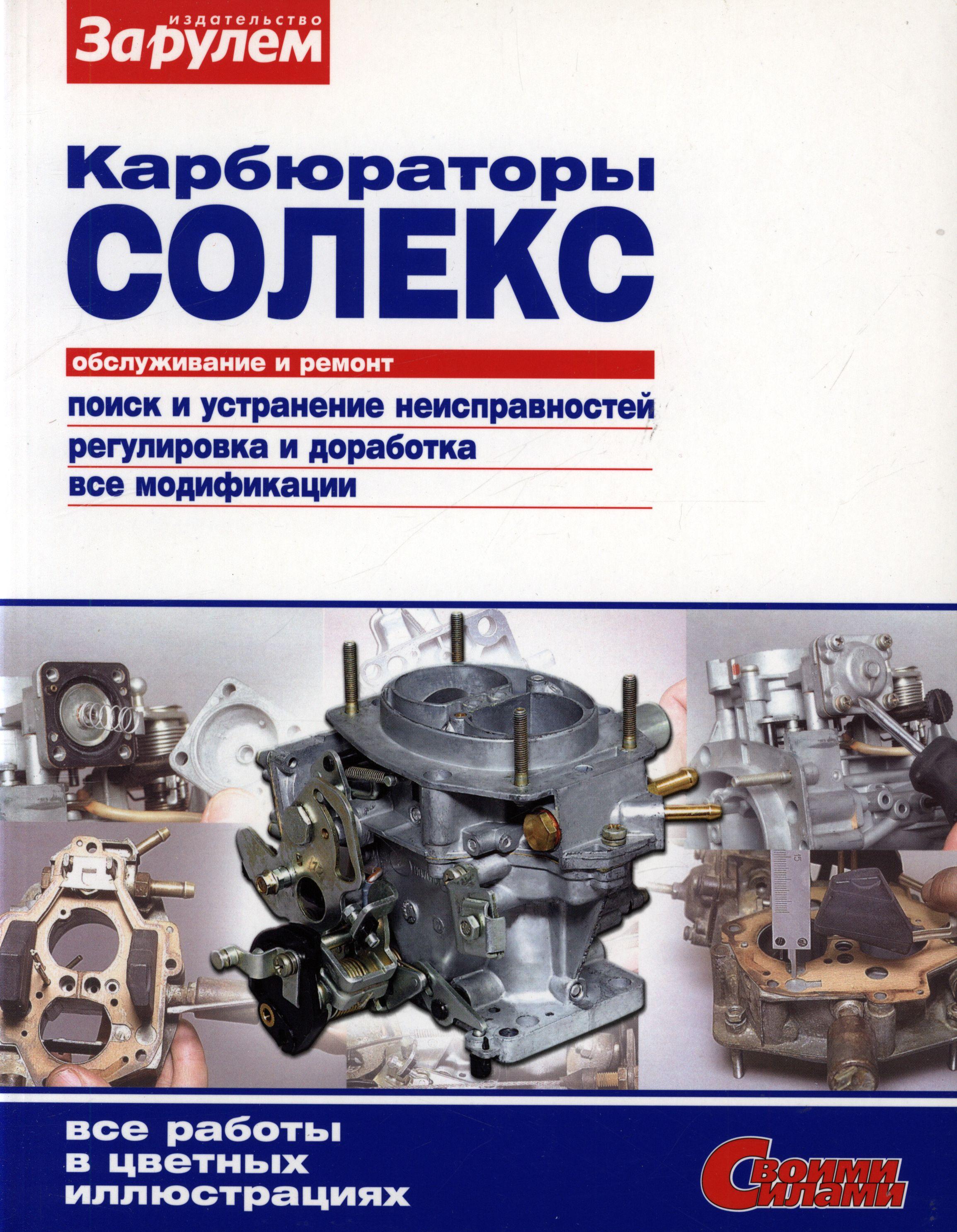 Карбюраторы Солекс. Руководство по ремонту