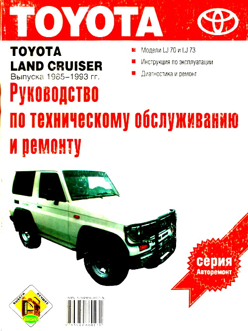 TOYOTA LAND CRUISER 1985-1993 дизель Руководство по ремонту