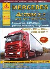 Пособие MERCEDES ACTROS 2 2003-2008 / ACTROS 3 (МЕРСЕДЕС АКТРОС 2, МЕРСЕДЕС АКТРОС-3) 2008-2011 дизель Книга по ремонту и эксплуатации