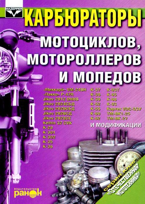 Карбюраторы мотоциклов, мотороллеров, мопедов