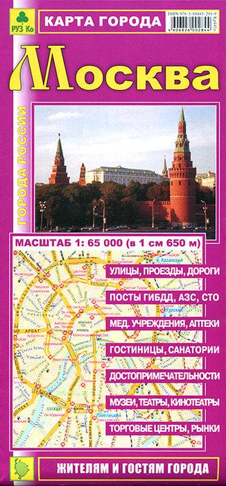 Карта Москвы (масштаб 1 : 65 000)