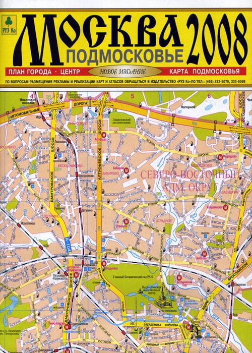 Карта  Москва - Подмосковье 2008