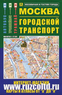 Карта Москва -  Городской транспорт