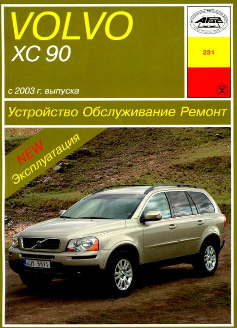 VOLVO XC90 с 2003 бензин / дизель Пособие по ремонту и эксплуатации